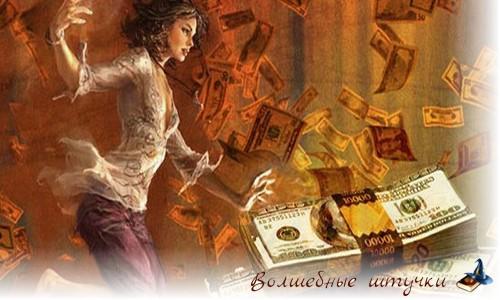 Ритуал чтобы деньги водились