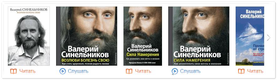 работа с подсознанием книги Синельникова