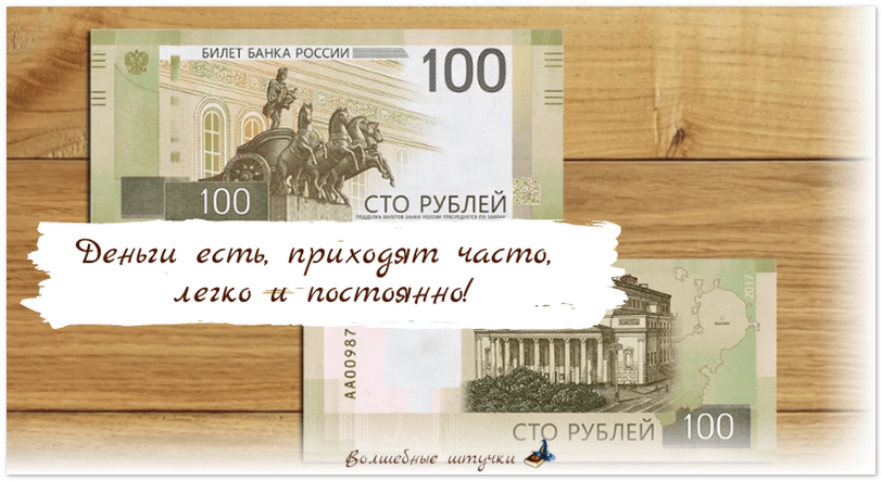 как сделать денежный талисман в новый год