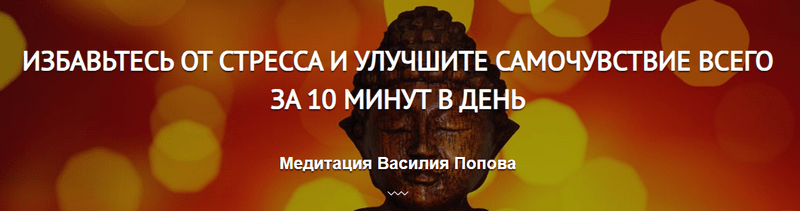 Медитации от Василия Попова скачать