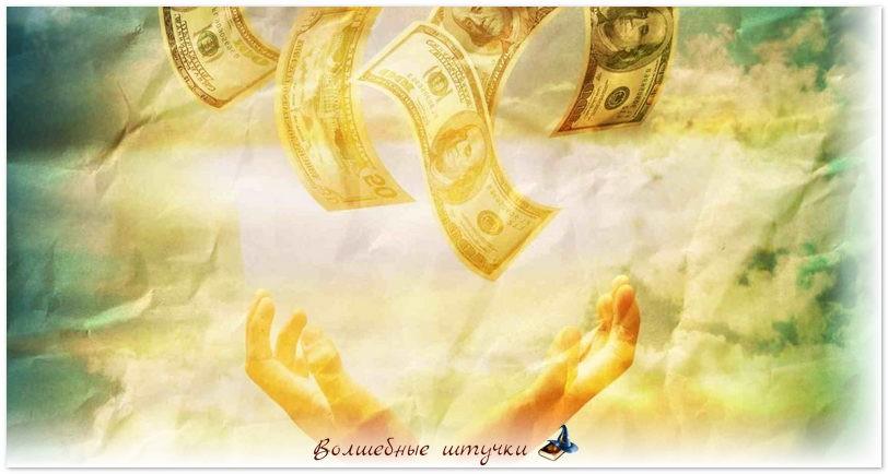 обряд на приход денег