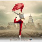 танец наполняет женщину энергией
