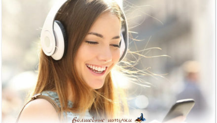 Как избавиться от вредной привычки навсегда с помощью аудио технологий