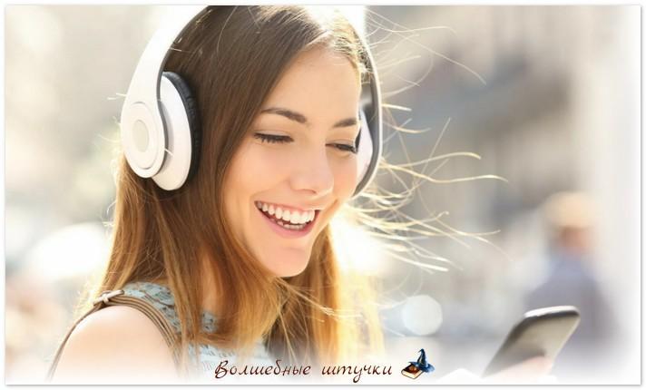 аудио настрои скачать бесплатно