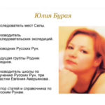 """Русские руны. Моя история знакомства. Практика с руной """"Восстановитель"""""""