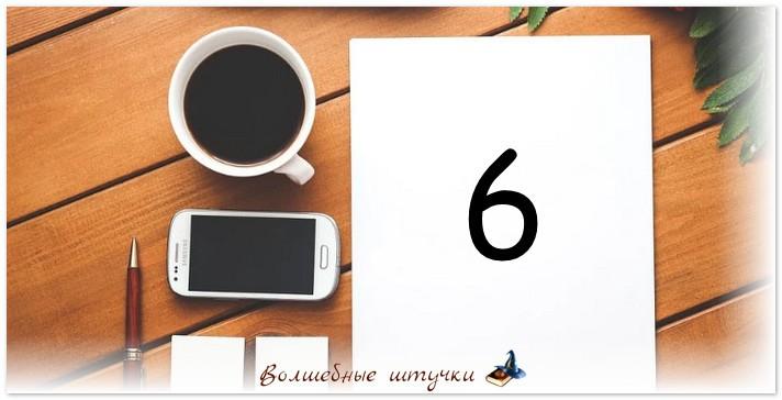 Как номер телефона влияет на Вашу жизнь? Какую энергию притягивает?