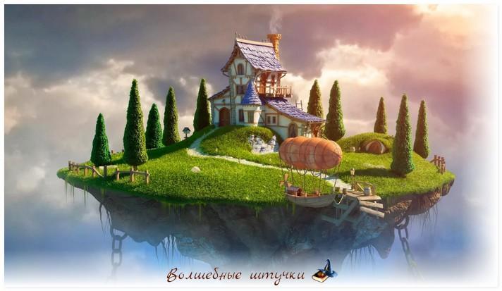 магическая защита дома