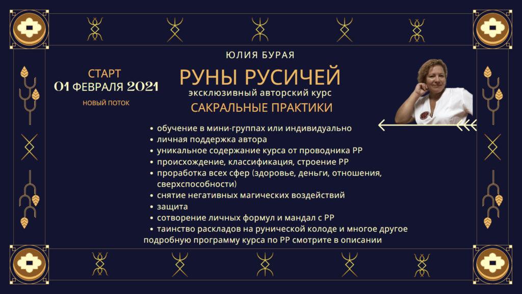 Руны Русичей обучение Юлия Бурая