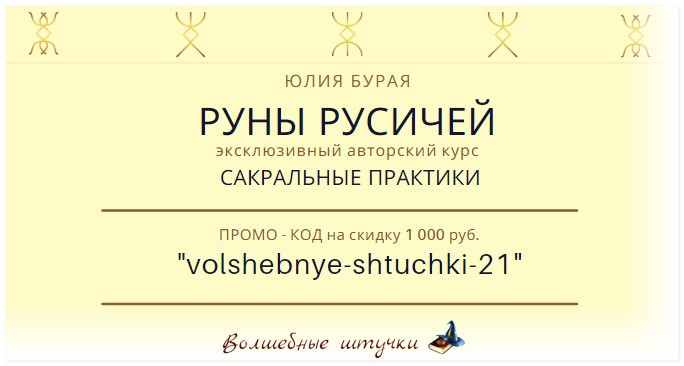 обучение русским рунам