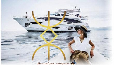 Русская руна Достаток. Значение руны. Как применять