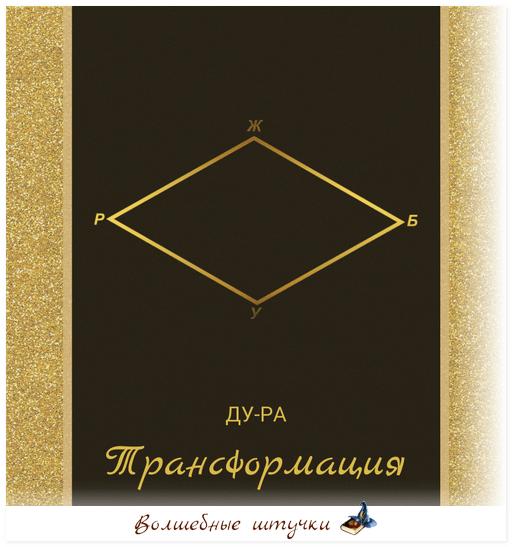 русская руна Трансформация
