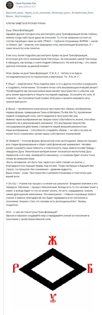 русская руна Трансформация, что означают буквы