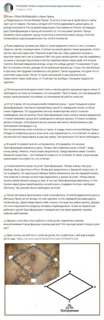 русская руна Трансформация отзывы