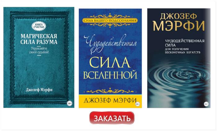 Джозеф Мерфи книги купить