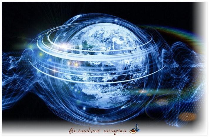 квантовый переход Земли