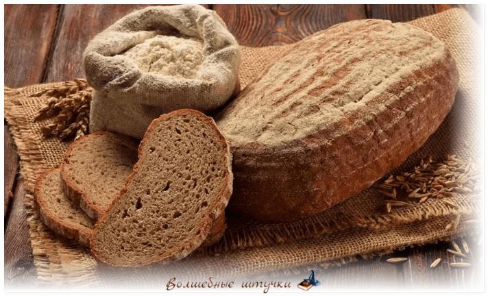 четверговая соль с ржаным хлебом